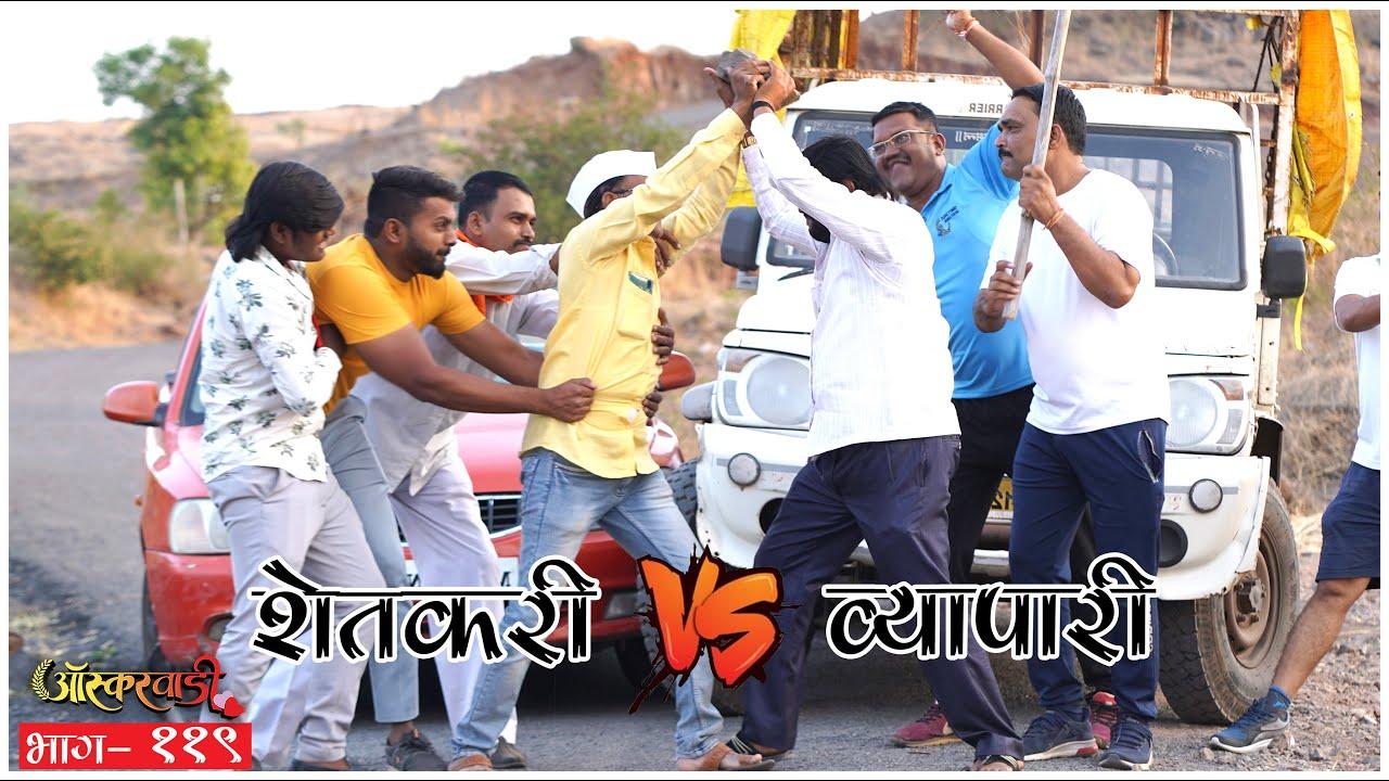 Download शेतकरी v/s व्यापारी  ऑस्करवाडी  भाग #119  Oscarwadi  EP #119  Marathi Web Series