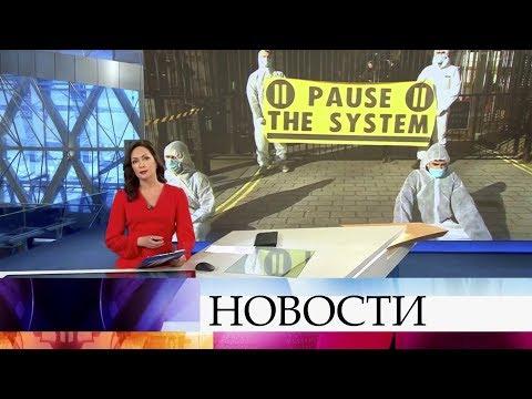 Выпуск новостей в 09:00 от 17.03.2020