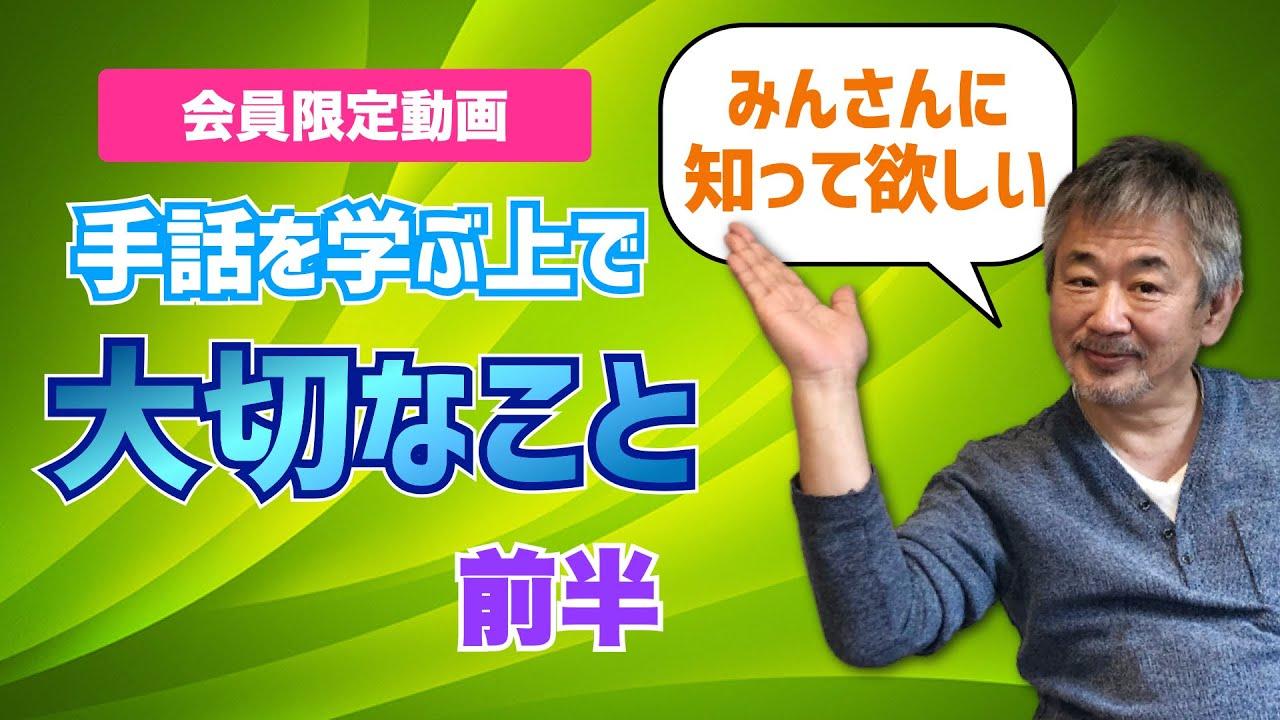 《会員限定》手話を学ぶ上で大切なこと① 会員限定動画