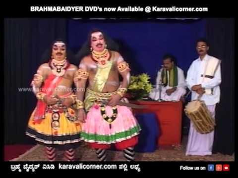 Bhrahmabaidar - VCD promo   I   Karavali Corner