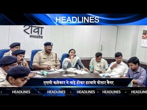 NEWS HEADLINES || 08 Oct. 2018 || अब तक की बड़ी खबरें || Vindhya Times ||