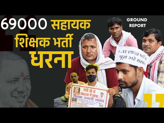 Lucknow : 69000 सहायक शिक्षक भर्ती  धरना (Ground Report ) Faiz Ahmad