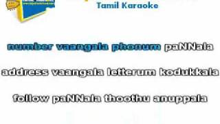 masama aaru masama Karaoke video with lyrics
