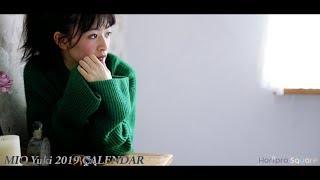 優希美青2019年カレンダーの撮影メイキング映像とメッセージ動画を公開...