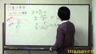 重力異常(1)フリーエア異常-10