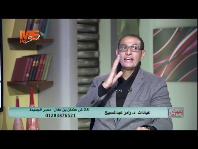 انتبه لآلام الرقبة وخطورتها   د  رامز عبد المسيح