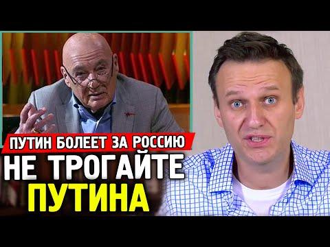 НЕ ТРОГАЙТЕ ПУТИНА. Познер защищает путина. Алексей Навальный