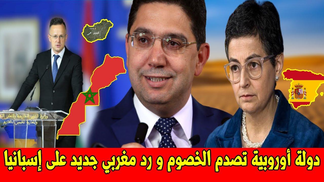 عاجل صفعة دبلوماسية  لخصوم المغرب من شرق أوروبا و لجنة ' المغرب و الاتحاد الاوروبي' ترد على اسبانيا