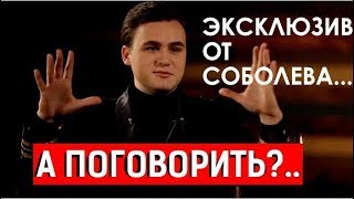 ТРЕЙЛЕР. Николай Соболев - А поговорить? Шоу с низкой социальной ответственностью