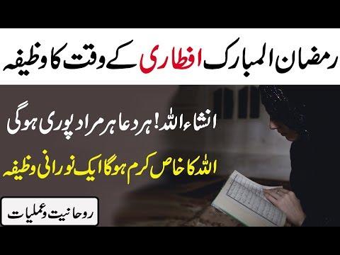 Iftari ka wazifa | Har dua qabool hogi | Ramzan Ka Wazifa