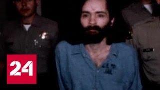 В США умер серийный убийца Чарльз Мэнсон - Россия 24