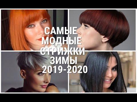 САМЫЕ МОДНЫЕ СТРИЖКИ ЗИМЫ 2019 - 2020 / THE MOST FASHIONABLE HAIRCUTS OF WINTER 2019-2020.