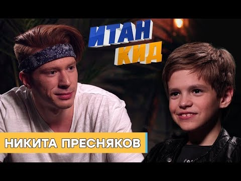 Никита Пресняков /