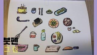 그림# 먹고 싶은 예쁜 그림그리기 & 조리도구