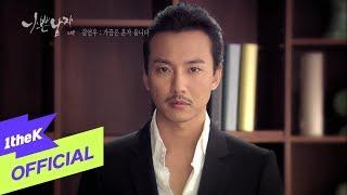 김연우 (Kim Yeon Woo) 가끔은 혼자 웁니다 (Sometimes I cry alone)  나쁜남자 OST
