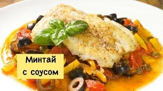 Минтай с соусом. Как приготовить Минтай. Pollock fish recipe.