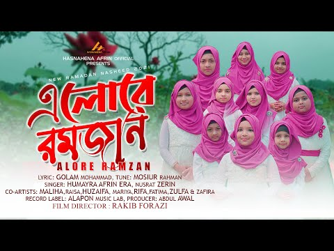 Elore Ramzan এলোরে রমজান | Humayra Afrin Era | NEW CHORUS RAMADAN SONG