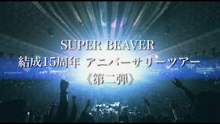 SUPER BEAVER 結成15周年アニバーサリーツアー[ 第2弾 ]