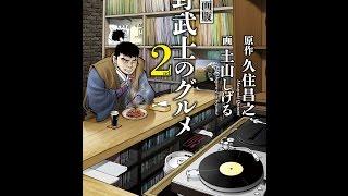 【紹介】漫画版 野武士のグルメ 2nd (久住昌之,土山しげる)