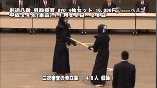 剣道八段 昇段審査 平成24年11月28日・29日(東京)DVDデモ