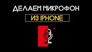 микрофон для компьютера из iPhone (НОВОЕ ВИДЕО В ОПИСАНИИ)