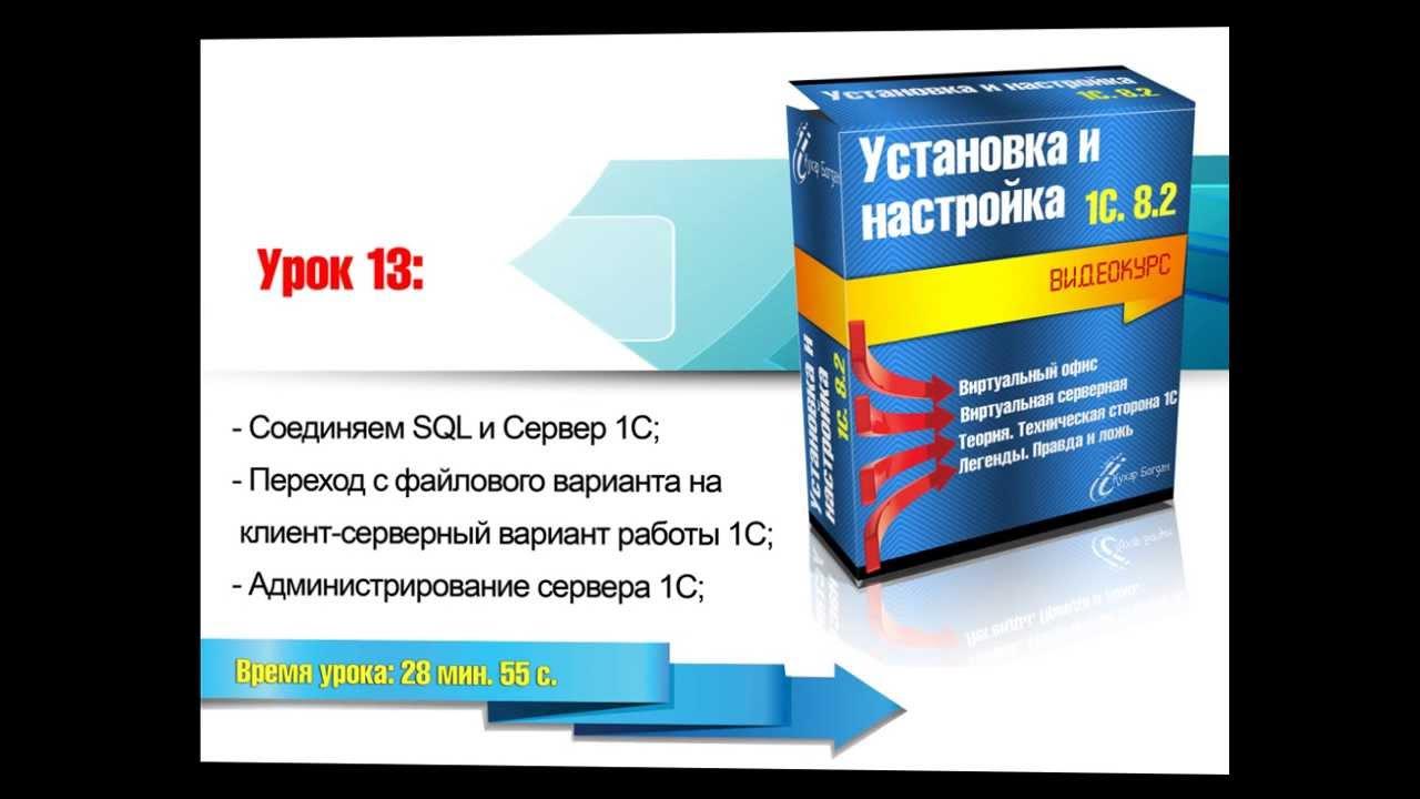 Видеокурс настройки 1с установка налогового обязательства в 1с 8.2 управление торговлей для украины