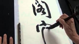 黃華山老師褚行草示範與說明---因字賦形