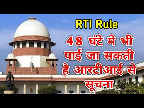 RTI से सूचना 48 घंटे मे मांग सकते है | RTI Act 2005 | RTI Filing Rules in Hindi