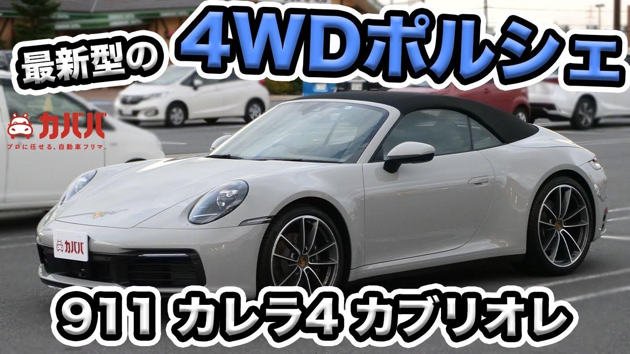 新型ポルシェ 911 カレラ カブリオレ!現在、入手困難な車がカババに登場!【Porsche 911 Carrera Cabriolet】