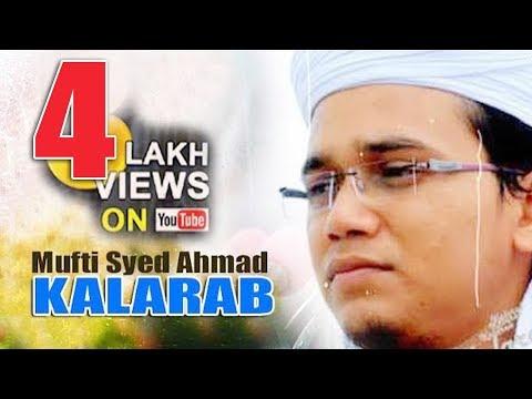 Maulana Mufti Sayed Ahmad Kalarab | Bangla Waz 2016 at Sylhet