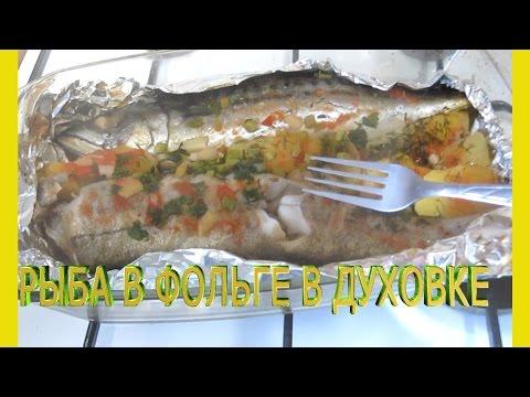 Запеченная горбуша в фольге - пошаговый рецепт с фото на