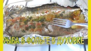 Кулинария видео рецепты.Как приготовить рыбу минтай в духовке .Вкусная рыба в фольге в духовке.