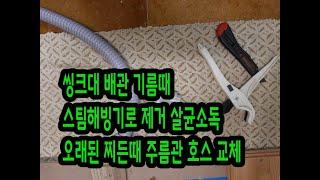 씽크대 하수구 배관 주름관 호스 교체 스팀 살균 소독 …