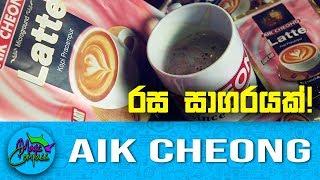 Aik Cheong Latte Cafe Art Krimer Minuman Serbuk Kopi Gula
