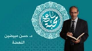 د. حسن مبيضين - النهضة