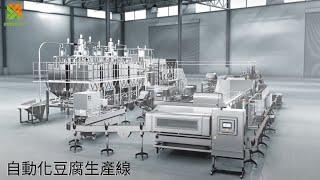 客製化豆腐整廠生產線- 讓你節省人力及生產時間