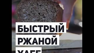 Простой рецепт быстрого ржаного хлеба с тмином на сухих дрожжах в духовке