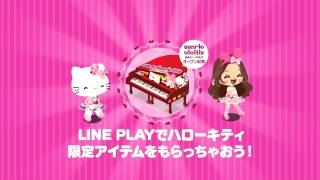 【LINE PLAY】 LINE PLAY × HELLO KITTY