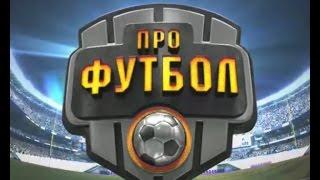 Повний випуск Профутбол за 21 травня 2017 року