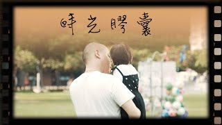 Young Johnny 《時光膠囊》Official Music Video