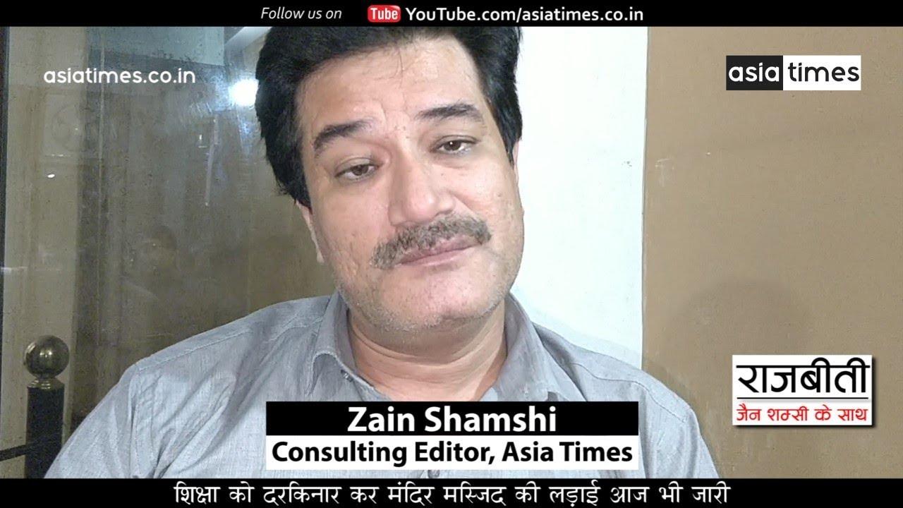 शिक्षा दिवस || राज बीती जैन शम्सी के साथ || Asia Times