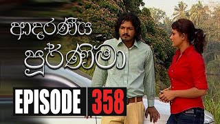 Adaraniya Poornima | Episode 358 07th November 2020 Thumbnail
