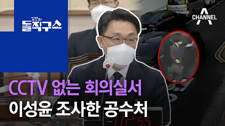 CCTV 없는 회의실서 이성윤 조사한 공수처 | 김진의 돌직구 쇼 712 회