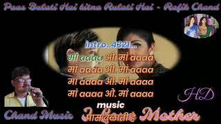 Paas Bulati Hai. Clean track. हिन्दी. Karaoke. Rafik Chand