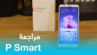 مراجعة Huawei P Smart : مميزات وعيوب هواوي بي سمارت
