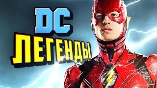 МИР СУПЕРГЕРОЕВ в DC Legends!
