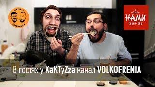 Самые большие роллы. Суши-бар Нами. Две Бороды в гостях у KaKTyZza  канал VOLKOFRENIA.