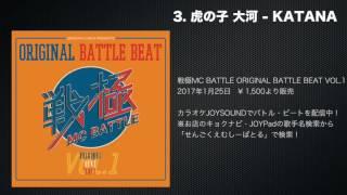 虎の子 大河 - KATANA//【戦極MCバトル・サイファー用ビート】【8小節×4本】 thumbnail