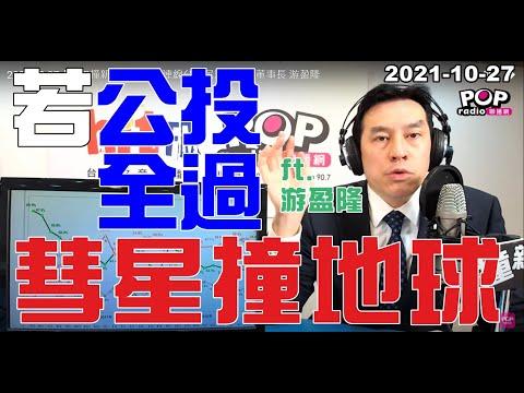 電廣-POP撞新聞-黃暐瀚-20211027