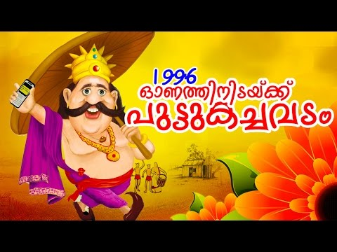 superhit malayalam comedy parody show onathinidaykku puttukachavadam 1996 audio jukebox malayalam old movies films cinema classic awards oscar super hit mega action comedy family road movies sports thriller realistic kerala   malayalam old movies films cinema classic awards oscar super hit mega action comedy family road movies sports thriller realistic kerala